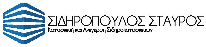 Σιδηρόπουλος Σταύρος